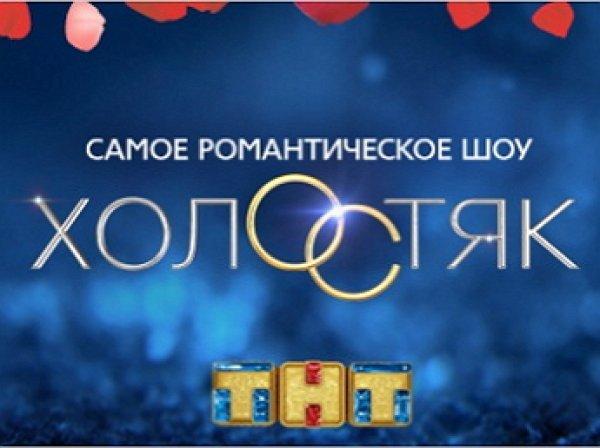 """Стало известно имя героя пятого сезона шоу """"Холостяк"""" на ТНТ"""