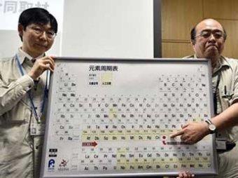 Два новых элемента - «московий» и «оганессон» - вошли в таблицу Менделеева