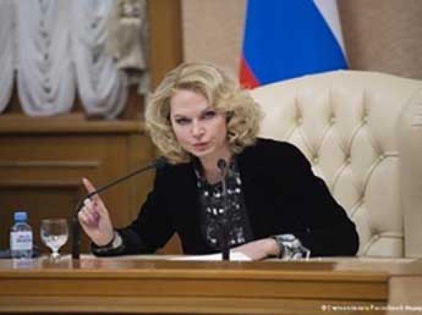 Голикова сообщила, что Россия опустошит Резервный фонд в 2017 году