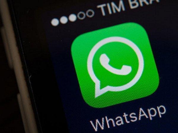 ИноСМИ: миллионы людей останутся без WhatsApp