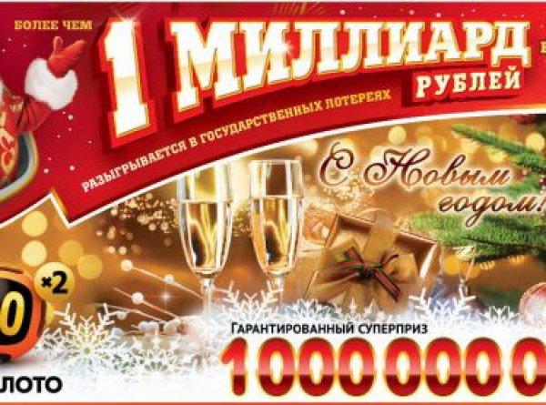 """""""Столото"""", миллиард в новогоднюю ночь: кто выиграл уже известно — результаты лотереи появились в Сети"""