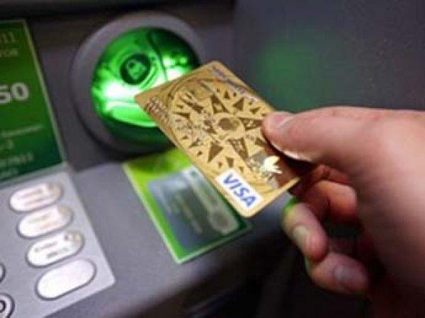 Сбербанк первым в России введет комиссию за снятие наличных с карт Visa