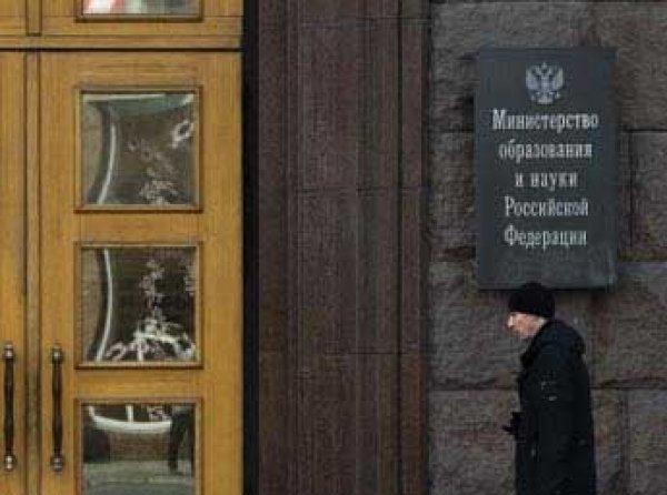 Прокуратура выявила в Минобрнауки хищения на 127 млн рублей