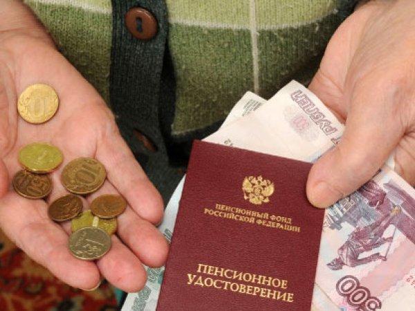 Индексация пенсий с 1 апреля 2017 года в России по старости, последние новости: повышение пенсии составит 1,5%