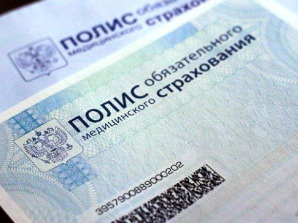 Минздрав предложил лишить бесплатных полисов ОМС безработных и самозанятых граждан