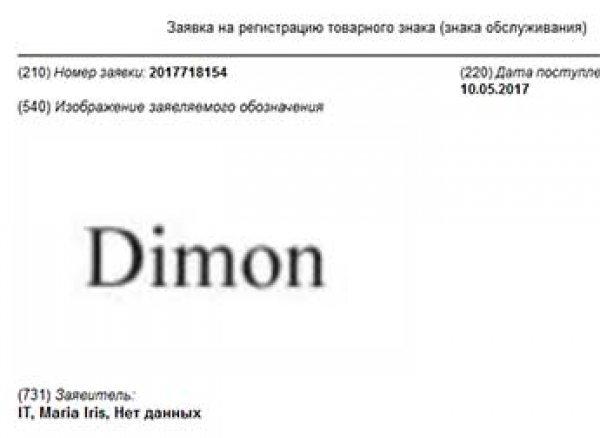 В Роспатенте зарегистрировали бренд Dimon