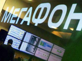 Новости мегафон сегодня скачать бесплатный видиообучение форекс для начинающих 2012