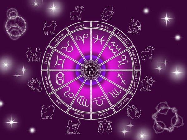 Гороскоп на сегодня, 18 июня 2017, для всех знаков Зодиака