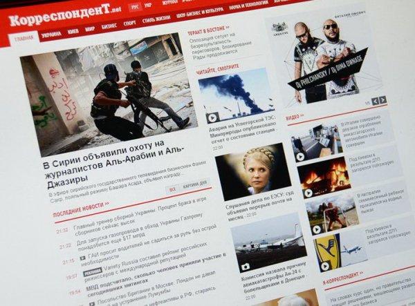 """Крупнейший украинский сайт """"Корреспондент"""" не работает третьи сутки: СМИ попытались узнать почему"""