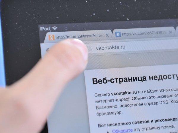 """Сбой """"ВКонтакте"""" сейчас: соцсеть не грузит фотографии"""