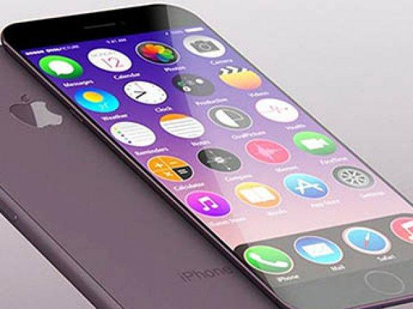 В Apple назвали, сколько будет стоить iPhone 8 в России
