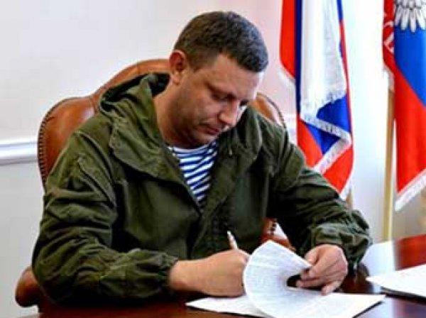 ЛНР и ДНР объединяются в одно государство - Малороссия (ВИДЕО)