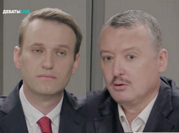 Навальный — Стрелков: дебаты онлайн 20 июля 2017 можно было смотреть в прямом эфире в Сети (ВИДЕО)