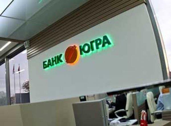 """Банк """"Югра"""", последние новости сегодня: ЦБР с 10 июля приостановила полномочия его руководства"""