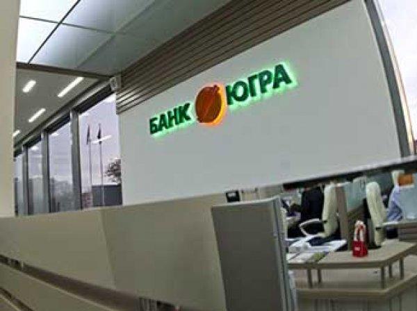 """ЦБР отозвал лицензию у банка """"Югра"""", Кремль вмешиваться отказался"""