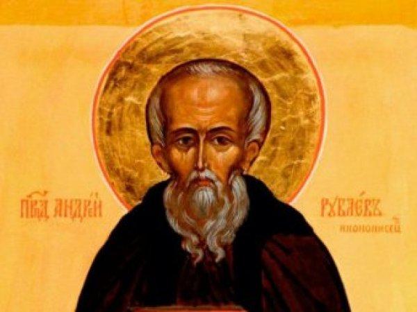 Какой сегодня праздник: 17 июля 2017 года отмечается церковный праздник — день Андрея Рублева