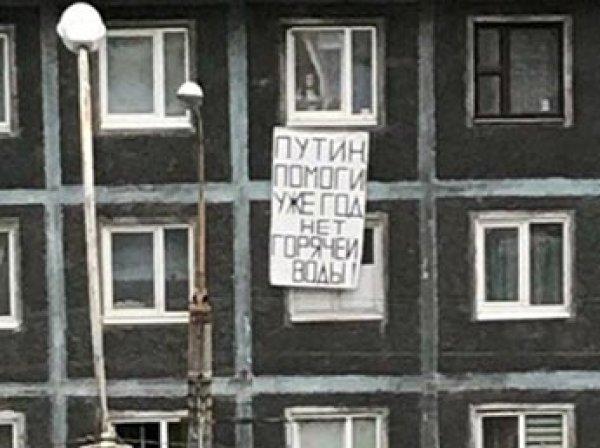 """""""Путин, помоги"""": жителям Мурманска после жалобы президенту воду дали, но на 20 минут"""