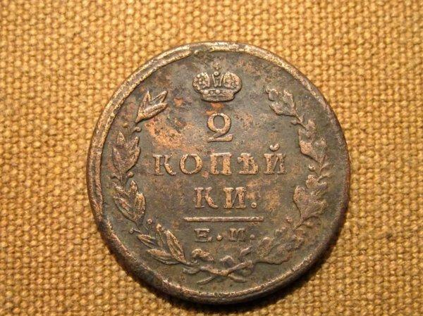 Жительнице Рыбинска грозит 15 лет тюрьмы за контрабанду монеты в 2 копейки