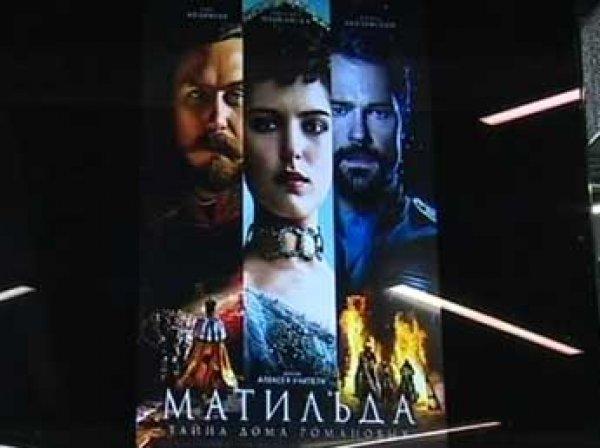 """Зрители разрыдались на премьерном показе """"Матильды"""" во Владивостоке"""