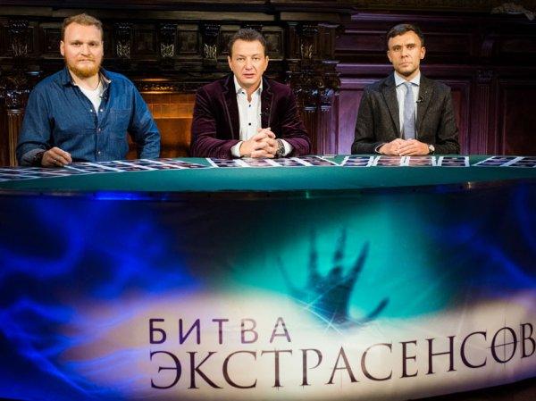 """Эксперты РАН разоблачили """"Битву экстрасенсов"""""""