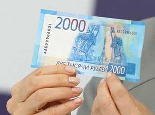 ЦБР выпустил новые банкноты номиналом 200 и 2000 рублей