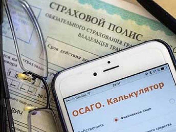 Страховщики рассказали о новой схеме мошенничества с е-ОСАГО