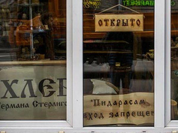 Герман Стерлигов продает магазины после скандала с запретом на вход для геев
