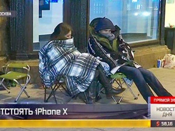 Цена места в очереди за новым iPhone X в Москве дошла до 300 тысяч рублей