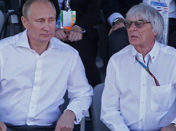 Экклстоун заявил, что Путин должен управлять Европой