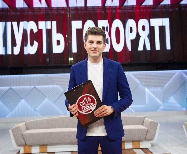 "Ведущий ""Пусть говорят"" Дмитрий Борисов предстанет перед судом"