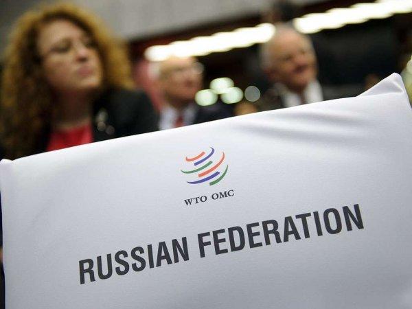Россия пригрозила выходом из ВТО из-за иска ЕС