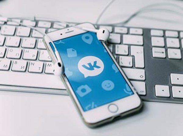 """В соцсети """"ВКонтакте"""" найдена уязвимость, позволяющая читать чужие сообщения"""