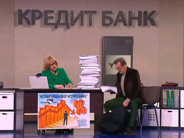 """Видео от """"Уральских пельменей"""" про пришедшего за кредитом мужчину, покорило YouTube"""
