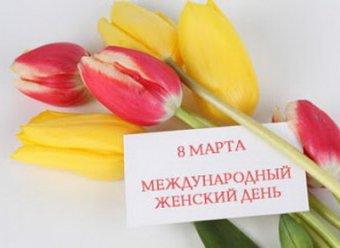 Международный женский день любовь и секс