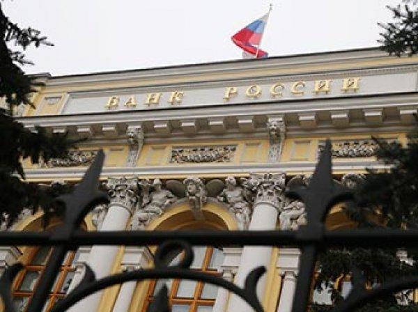 ЦБР лишил лицензий два банка