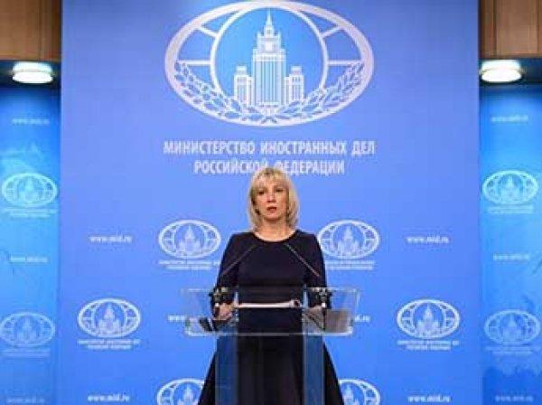 Захарова назвала главную цель стран Запада в отношении России