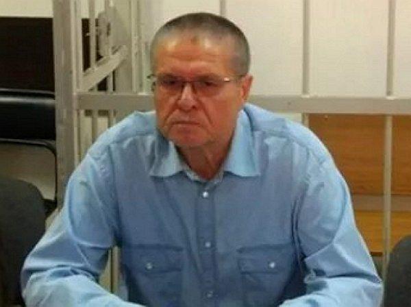 Мосгорсуд оставил в силе срок заключения Алексея Улюкаева