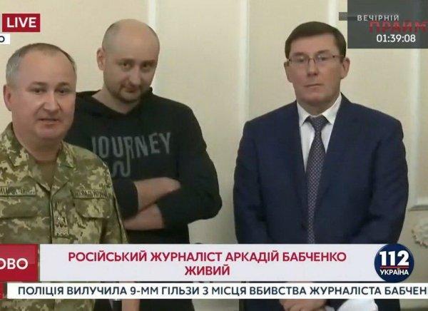 Журналист Бабченко жив — его убийство оказалось инсценировкой
