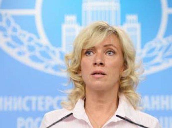 """Захарова заявила о """"политическом заказе"""" ФБР"""