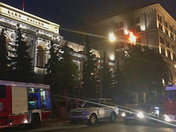В Москве горит здание Центробанка