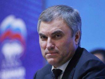 Володин заговорил о возможности полной отмены пенсий в России