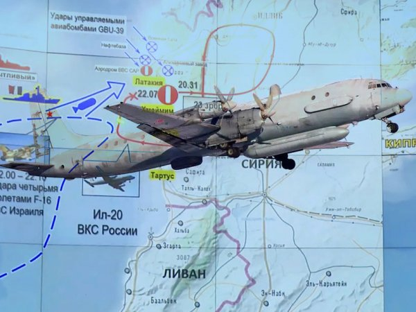 Израиль возмутил доклад Минобороны о сбитом Ил-20
