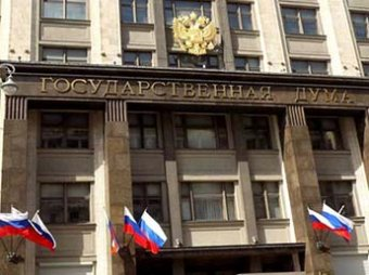 """""""Это безумие"""": в Госдуме возмутились идеей введения новых пошлин для россиян"""