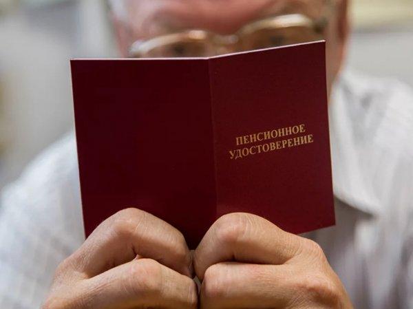 Россияне смогут получать пенсию до наступления пенсионного возраста