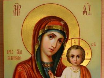 Какой сегодня праздник 4 ноября 2018: церковный праздник Казанская осенняя отмечается 04.11.2018