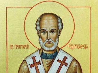Какой сегодня праздник 30.11.2018: церковный праздник Григорий Зимоуказатель 30 ноября 2018