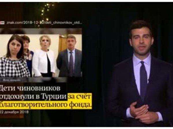 Иван Ургант высмеял брянский скандал про поездку детей чиновников в Турцию