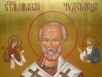 Какой сегодня праздник 19.12.2018: церковный праздник День святого Николая отмечается 19 декабря