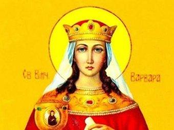Какой сегодня праздник 17.12.2018: церковный праздник Варварин день отмечается 17 декабря