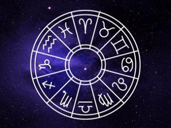 Астрологи рассказали, каким знакам зодиака не повезет в 2019-м году
